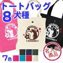 お名前トートバッグ(梅)?和犬8犬種秋田犬 甲斐犬 紀州犬 四国犬 北海道犬 狆 日本スピッツ 柴犬