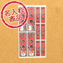 秋田犬・名入れシール(千社札風) 秋田犬と千社札をイメージした和風デザインのお名前シール。手帳に貼っ