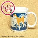 秋田犬・名入れマグカップ(秋田犬と青海波) かわいい和風デザインのオリジナルイラストが印刷されたペット雑貨。愛犬や飼い主のお名..