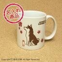 お名前マグカップ(柴犬と梅002) かわいい和風デザインのオリジナルイラストが印刷された名入れ柴犬グッズ・雑貨