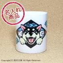 黒柴 名入れマグカップ(笑い犬) 黒 柴犬 グッズ 雑貨 プレゼント 誕生日