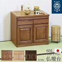 仏壇台 幅60cm 仏壇用 スライドテーブル 木製 シンプル モダン 完成品 アッシュ材 国