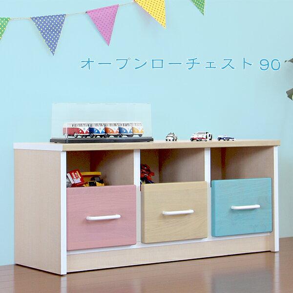 ローチェスト チェスト 子供用 完成品 幅90cm キッズ 子供 ジュニア 収納 木製 おもちゃ箱 オープン かわいい 送料無料