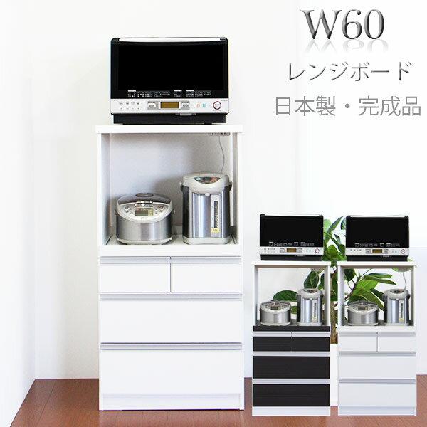 レンジボード レンジ台 キッチン収納 スライドテーブル 家電収納 引出し レンジラック 小型 木製 幅60cm 日本製 [ ホワイト ダークブラウン ] 全2色 完成品 送料無料