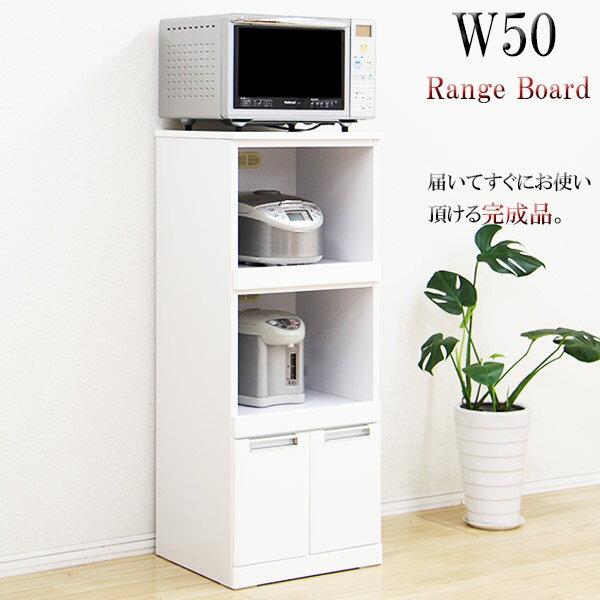 レンジボード レンジ台 キッチン収納 家電収納 スライドカウンター付 コンパクト 小型 鏡面 白 幅50cm 完成品 送料無料