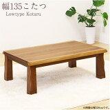 こたつ テーブル コタツ 長方形 座卓 リビングテーブル 幅135cm ロータイプ シンプル 和風モダン ブラウン 送料無料