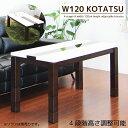 ダイニングこたつテーブル 高さ調節 4段階 幅120cm 長方形 鏡面 テーブル 木製 モダン
