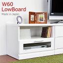 テレビ台 テレビボード ローボード 幅60cm TV台 TVボード エナメル塗装 鏡面 新生活