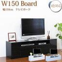 テレビボード テレビ台 リビングボード 白 モダン シンプル ホワイト AV機器収納 リビング収納 ...