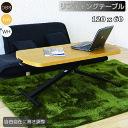 リフティングテーブル 昇降式テーブル 幅120cm センターテーブル テーブル キャスター付き 昇降 送料無料