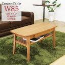 テーブル センターテーブル ローテーブル リビング 木製 北欧風 モダン 引き出し付き 幅85cm アルダー材 天然 無垢 高さ45cm 送料無料