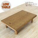 座卓 ローテーブル テーブル 折りたたみテーブル 幅120cm 和風 ちゃぶ台 完成品 送料無料