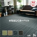 畳 純国産 置き畳 PPカーペット バルカン アウトドア 本間 3畳 約191×286cm 長方形
