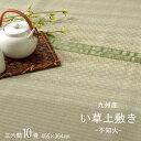 畳 置き畳 純国産 い草 上敷き カーペット タタミ フローリング用畳 市松織 不知火 三六間 10畳 455×364cm 長方形