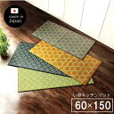 畳 日本製 置き畳 い草 上敷き キッチン マット タタミ 和モダン 約60×240cm 長方形