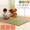 畳 置き畳 い草 上敷き カーペット タタミ 子供部屋 キッズ ルーム 約60×60cm 軽量 キッチン マット 4枚組 正方形