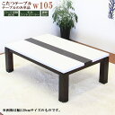 こたつ テーブル 座卓 リビングテーブル 幅105cm 鏡面 ホワイト 継脚タイプ ロータイプ モダン 送料無料