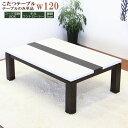 こたつ テーブル 座卓 リビングテーブル 幅120cm 鏡面 ホワイト 白 継脚タイプ ロータイプ モダン 送料無料