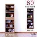 本棚 ディスプレイシェルフ 完成品 フリーボード シェルフ 飾り棚 リビング収納 日本製 国産 書棚 木製 幅60cm 送料無料