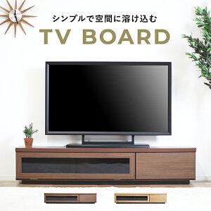 テレビ台 テレビボード TV台 TVボード 完成品 幅150cm