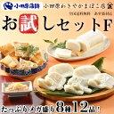 小田原 かまぼこ ギフト 送料無料 詰合F (8種12品入)...