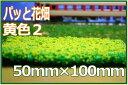 パッと置くだけで簡単 黄色のお花畑が出来上がり!Nゲージ・鉄道模型のレイアウト・ジオラマに!!カラースポンジシーナリー2 植栽住宅模型・建築模型にも