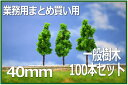 模型用植栽樹木40mm 100本セット 緑 Nゲージ、Zゲージの街に樹木を植えて緑あふれるレイアウトに