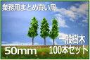 模型植栽 50mm樹木模型100本セット 緑 建築模型や住宅模型に