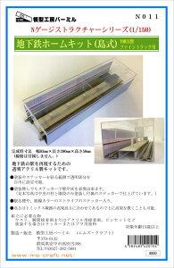 地下鉄ホームキット(島式)tomixファイントラック用【Nゲージ】【ストラクチャー】【アクリル製キット】