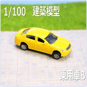 建築模型用1/100乗用車B  黄 建築模型や住宅模型ジオラマ制作におすすめな1/100スケールミニカーです