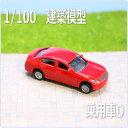 建築模型用1/100乗用車D  赤 建築模型や住宅模型ジオラマ制作におすすめな1/100スケールミニカーです