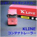 K-LINE ダイキャストカー 1/87スケール 海上コンテナトレーラーミニカー 【HOゲージ】【ダイキャストカー】【海上コンテナ】【並行輸入】【40フィートコンテナ】