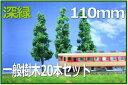 樹木模型110mm深緑 20本セット 1/100 1/50住宅模型建築模型にも Oゲージナローゲージなど大きな鉄道模型ジオラマに