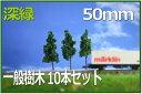 模型植栽 50mm樹木模型10本セット 深緑 建築模型や住宅模型に 【Nゲージレイアウト用品】【ジオラマ用品】【建築模型】【鉄道模型】【素材】【レイアウトパーツ】