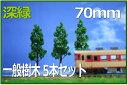 Nゲージ、HOゲージ向け樹木模型70mm深緑 5本セット プロも住宅模型メーカーも利用している樹木模型