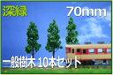Nゲージ、HOゲージ向け樹木模型70mm深緑 10本セット プロも住宅模型メーカーも利用している樹木模型【Nイアウト用品】【HOレイアウト用品】【ジオラマ用品】【建築模型】【鉄道模型】【素材】【材料】【レイアウトパーツ】