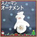 スノーマン オーナメントディスプレイにおすすめ  クリスマス装飾