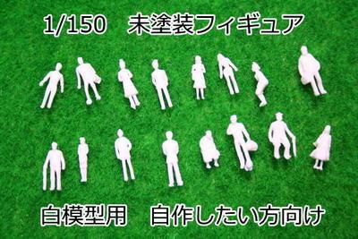Nゲージ1/150人形未塗装  白模型・住宅模型 レイアウトジオラマに!Nゲージフィギュア…...:wakiyaku:10000105