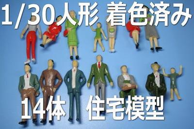 住宅模型建築模型1/30人形14体セ...