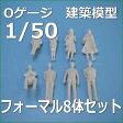 ジオラマ人形 建築模型1/50模型フィギュアセットフォーマル8体セット Oゲージなどのレイアウトジオラマに!【メール便可】