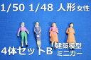 ディオラマ人形 建築模型1/50人形フィギュア女性4体B Oゲージナローゲージレイアウトジオラマや1/48ダイキャストカーに【メール便可】