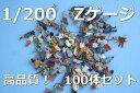 Zゲージフィギュア Zゲージ人形100体セット【高品質】 Zゲージレイアウトやジオラマに活気がみなぎるZゲージ向け人形フィギュアセット1/200模型にも【メール...