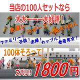 Nゲージ向け人形100体 色違い×19パターンでレイアウトジオラマに躍動感がでる!店舗向け商品ディスプレイ、雑貨の小物としても利用できます!鉄道模型1/150,1/160,1/14