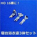 HOゲージ 16番人形 浴衣姿3体セット 寝台車両の浴衣姿1/80 1/87人形 模型製作模型人ho200【メール便可】