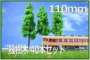 樹木模型110mm 40本セット 1/100 1/50住宅模型建築模型にも Oゲージナローゲージなど大きな鉄道模型ジオラマに