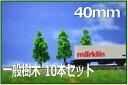 模型用植栽樹木40mm 10本セット 緑 Nゲージ、Zゲージ、街に樹木を植えて緑あふれるレイアウトに【Nゲージレイアウト用品】【ジオラマ用品】【建築模型】【鉄道模型】【素材】【レイアウトパーツ】