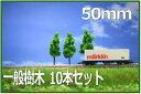 模型植栽 50mm樹木模型10本セット 緑 建築模型材料 資材 パーツ 【Nゲージレイアウト用品】【ジオラマ用品】【建築模型】【鉄道模型】【素材】【レイアウトパーツ】