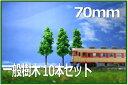 Nゲージ、HOゲージ向け樹木模型70mm 10本セット 1/100住宅模型建築模型にも利用されています【HOレイアウト用品】【HOレイアウト用品】【ジオラマ用品】【建築模型】【鉄道模型】【素材】【材料】【レイアウトパーツ】