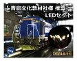 青島DD51推奨 LEDセット 抵抗器リード線付LEDキット【アオシマ】【ディーゼル機関車 DD51 北斗星】【電飾改造】【リード線付LED】【メール便可】