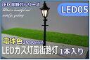 Oゲージ、ナローゲージにもノスタルジックなガス灯風LED街路灯 1/50模型、ヨーロッパ風ジオラマレイアウトに【メール便可】